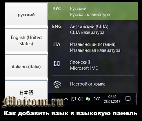 Как добавить язык в языковую панель