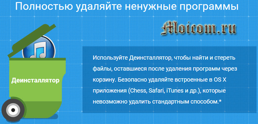 Movavi Mac Cleaner - деинсталлятор, удаляем ненужные программы