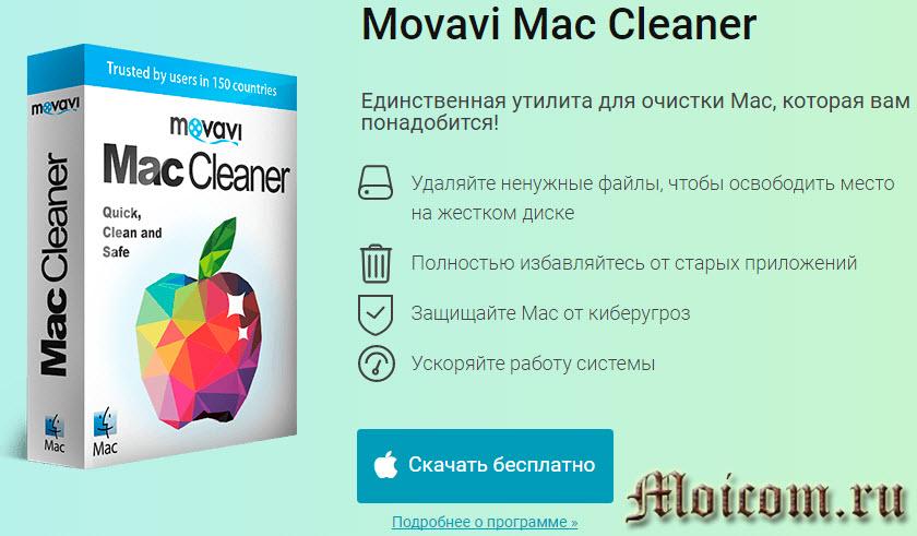 Movavi Mac Cleaner - полезная утилита