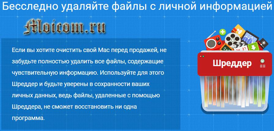 Movavi Mac Cleaner - шреддер, удаление личных файлов