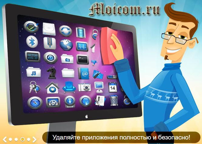 Movavi Mac Cleaner - удаляем приложения и программы