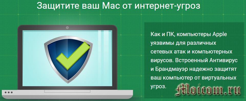 Movavi Mac Cleaner - защита от интернет угроз