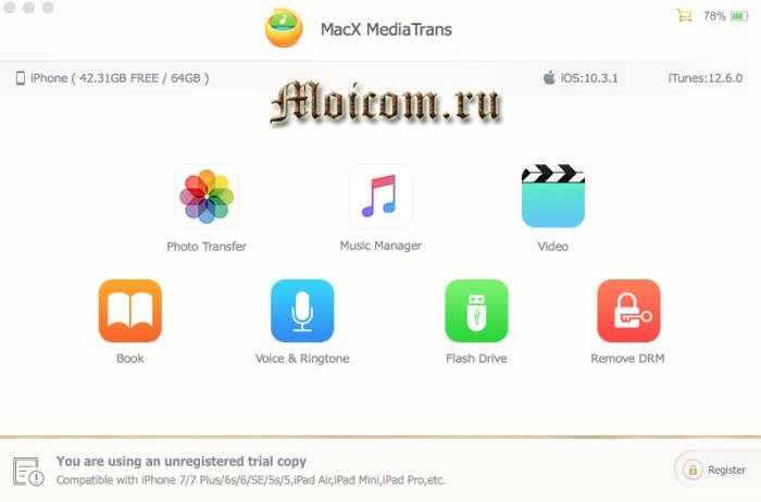 MacX MediaTrans - замена iTunes, передача данных