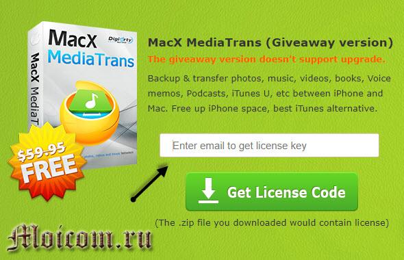 MacX MediaTrans - замена iTunes, введите емаил и получите код