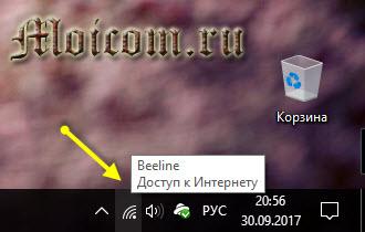 Как узнать пароль от своего wifi - d-link, антенна возле даты и времени