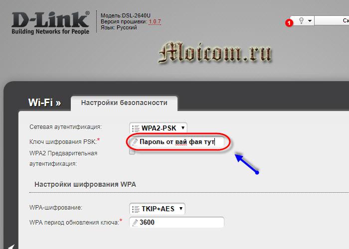Как узнать пароль от своего wifi - d-link, ключ шифрования