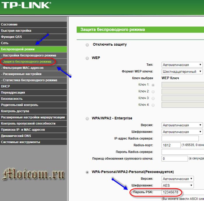 Как узнать пароль от своего wifi - tp-link, ключ безопасности