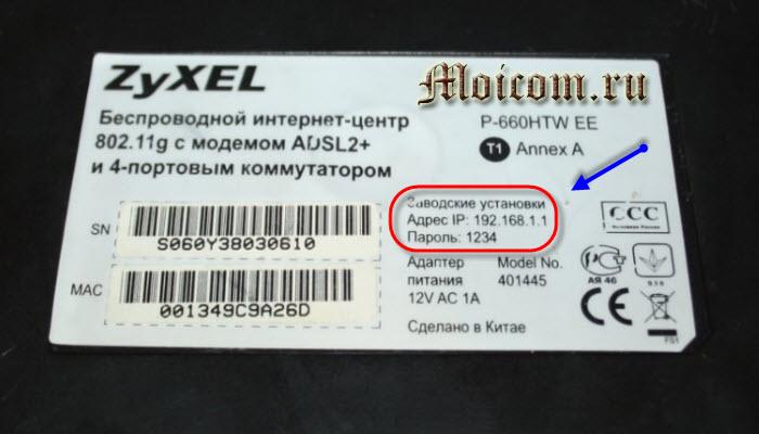 Как узнать пароль от своего wifi - zyxel, заводские установки для входа