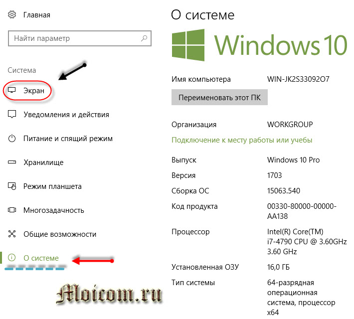Ночной режим windows 10 - главная, о системе