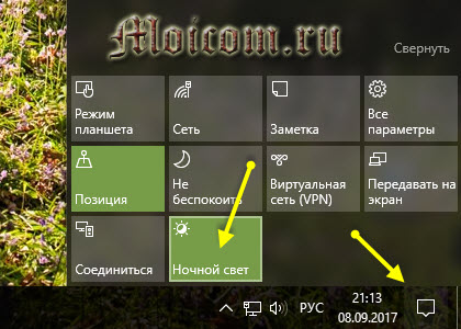 Ночной режим windows 10 - меняем ночной свет через центр уведомлений
