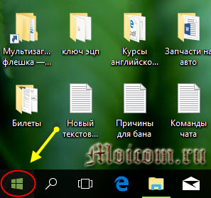 Ночной режим windows 10 - меню пуск