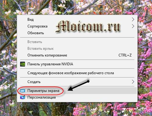 Ночной режим windows 10 - параметры экрана