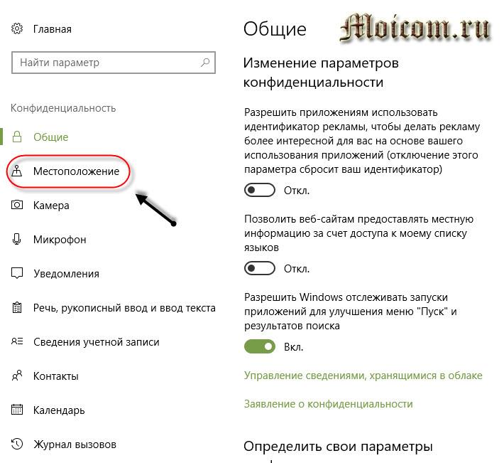 Ночной режим windows 10 - параметры конфиденциальности