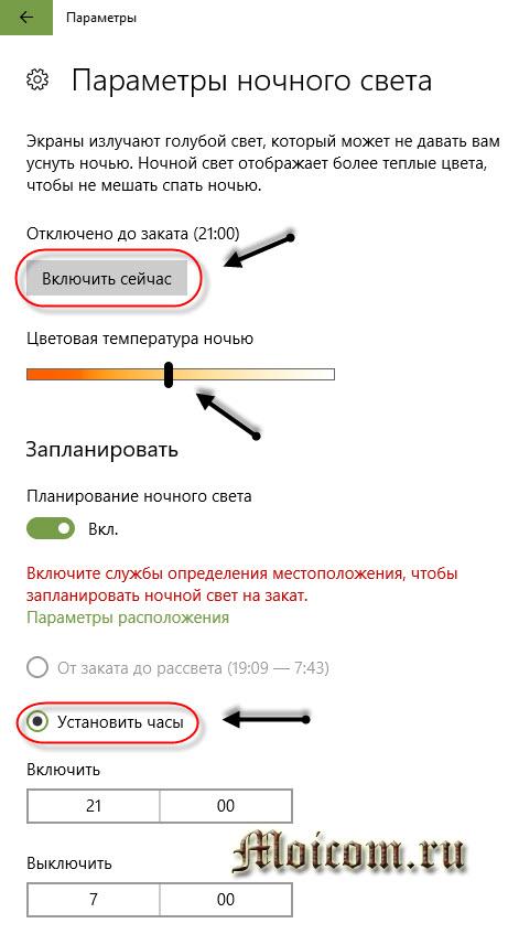Ночной режим windows 10 - ночной свет включен, параметры