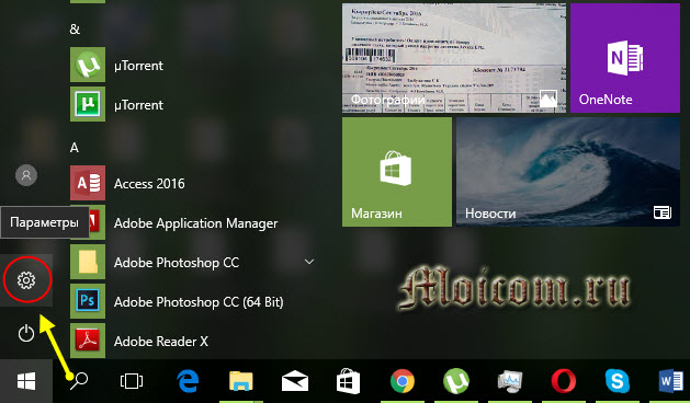Ночной режим windows 10 - параметры