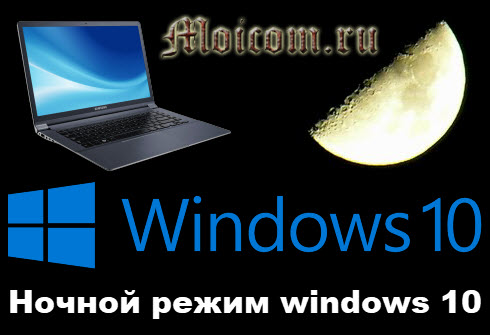 Ночной режим windows 10
