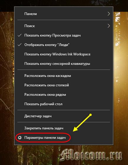 Как переместить панель задач вниз экрана - параметры панели инструментов
