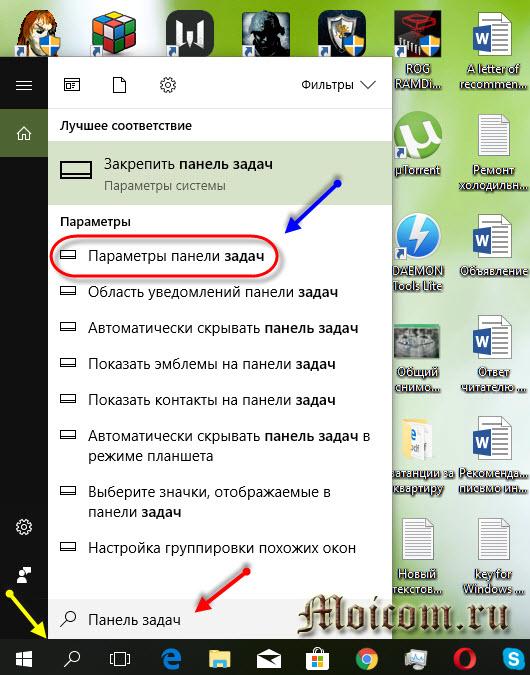 Как переместить панель задач вниз экрана - поиск в windows, параметры панели задач