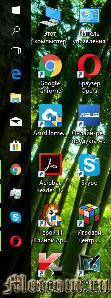 Как переместить панель задач вниз экрана - расположение слева