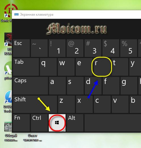 Как переместить панель задач вниз экрана - win + r
