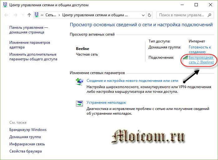 Как узнать пароль от своего wifi - беспроводная сеть 2 (Beeline)