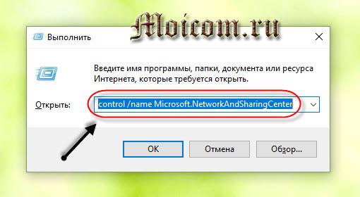 Как узнать пароль от своего wifi - окно выполнить