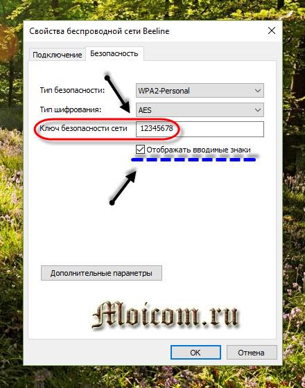 Как узнать пароль от своего wifi - отображать вводимые знаки