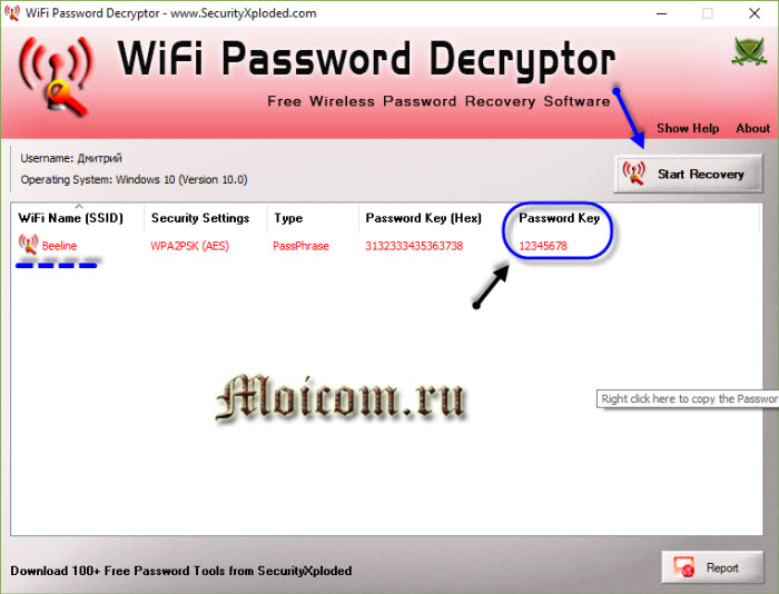 Как узнать пароль от своего wifi - программа wifi password decryptor