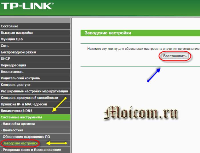 Как узнать пароль от своего wifi - tp-link, заводские настройки