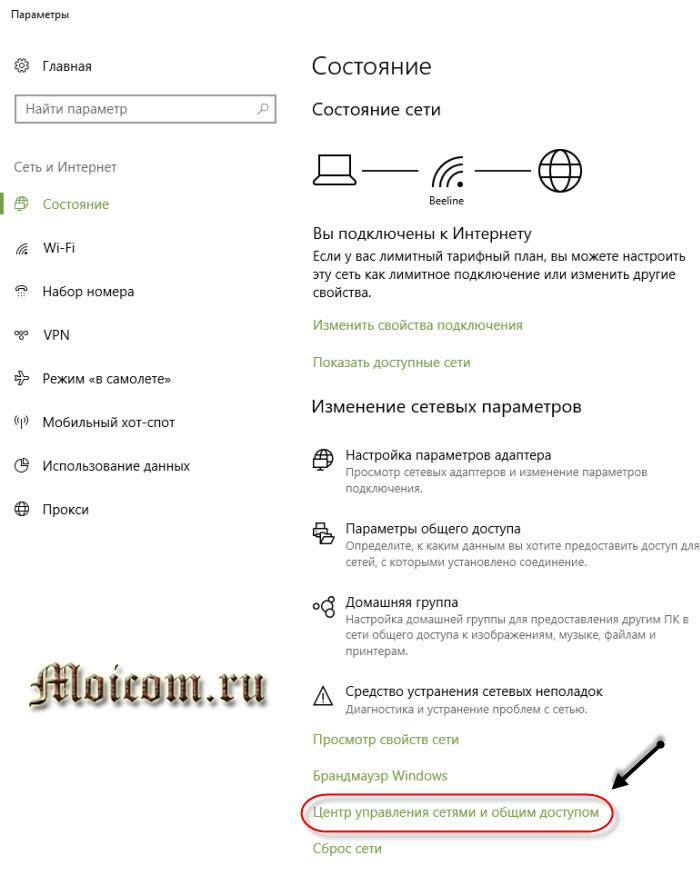 Как узнать пароль от своего wifi - центр управления сетями и общий доступ