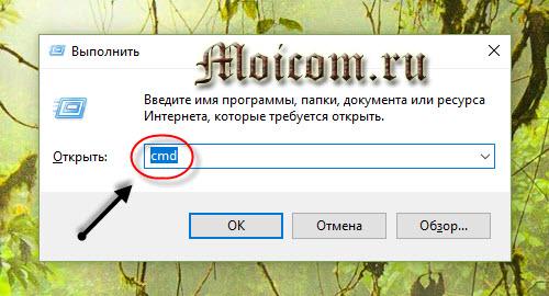 Как узнать пароль от своего wifi - выполнить cmd