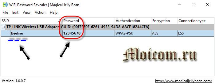 Как узнать пароль от своего wifi - wifi password revealer