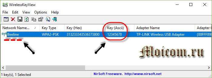 Как узнать пароль от своего wifi - wireless key view
