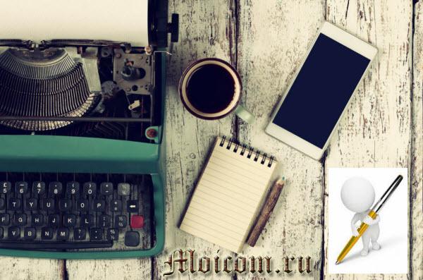 Стать автором, писателем