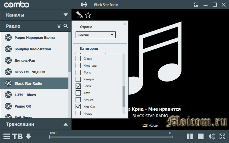 Comboplayer - радио