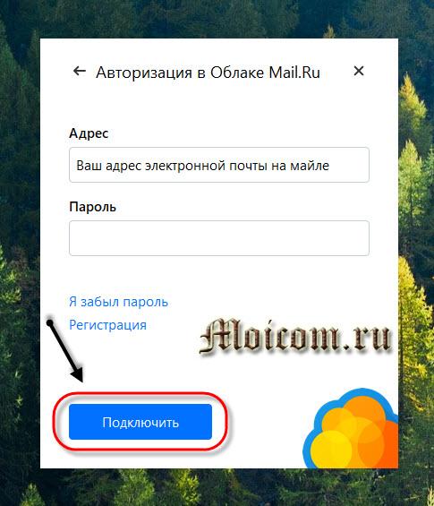 Диск-О - облачные хранилища в одной туче, авторизация в облаке mail.ru