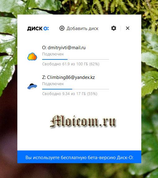 Диск-О - облачные хранилища в одной туче, бета версия программы