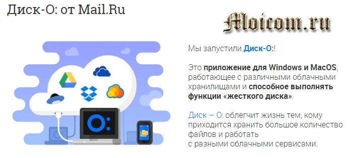 Диск-О - облачные хранилища в одной туче, disk-o от mail.ru