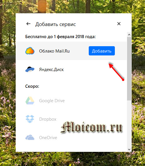Диск-О - облачные хранилища в одной туче, добавляем облако mail.ru