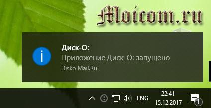 Диск-О - облачные хранилища в одной туче, приложение disk-o успешно запущено