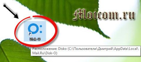 Диск-О - облачные хранилища в одной туче, ярлык программы disk-o