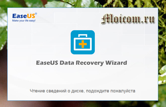 EaseUS Data Recovery Wizard free - чтение дисков