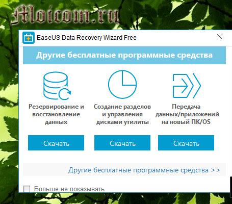 EaseUS Data Recovery Wizard free - другие бесплатные продукты