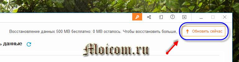 EaseUS Data Recovery Wizard free - лимит исчерпан, обновить сейчас