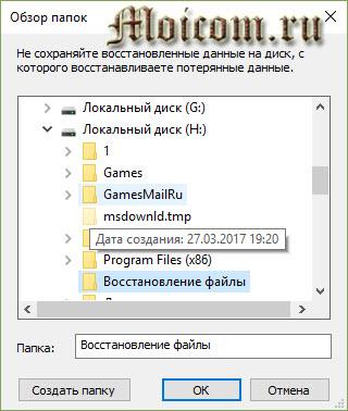 EaseUS Data Recovery Wizard free - место сохранения