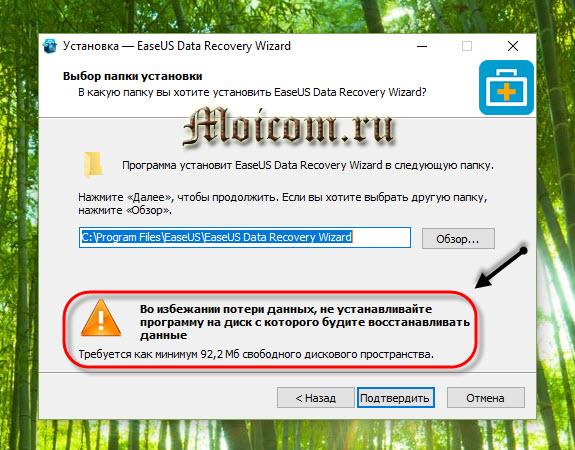 EaseUS Data Recovery Wizard free - предупреждение, подтвердить
