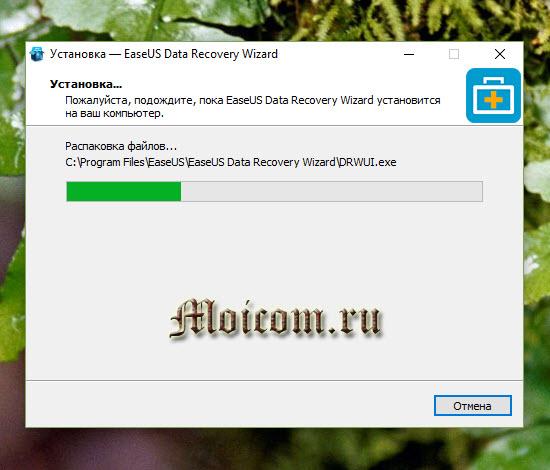 EaseUS Data Recovery Wizard free - распаковка файлов
