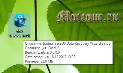 EaseUS Data Recovery Wizard free - распаковка программы