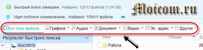 EaseUS Data Recovery Wizard free - разные типы файлов для восстановления