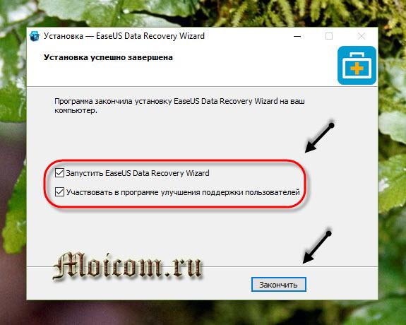 EaseUS Data Recovery Wizard free - установка завершена